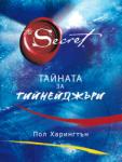 Тайната за тийнейджъри (ISBN: 9789543216307)