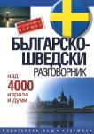 Българско-шведски разговорник (ISBN: 9789542600831)