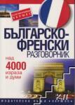Българско-френски разговорник (ISBN: 9789544598822)