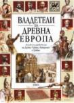 Владетели на Древна Европа (ISBN: 9789544743413)