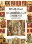 Владетели на Византийската империя (ISBN: 9789544743925)