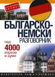Българско-немски разговорник (ISBN: 9789544597924)