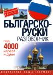 Българско-руски разговорник (ISBN: 9789544599577)