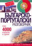 Българско-португалски разговорник (ISBN: 9789544599362)