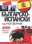 Българско-испански разговорник (ISBN: 9789544598815)