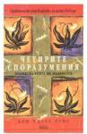 Четирите споразумения (ISBN: 9789544742461)