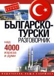 Българско-турски разговорник (ISBN: 9789544599706)