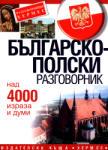 Българско-чешки разговорник (ISBN: 9789544599768)