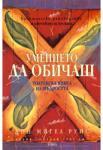 Умението да обичаш (ISBN: 9789544743796)