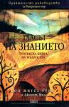 Гласът на знанието (ISBN: 9789544744045)