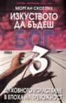 Изкуството да бъдеш бог 3 (ISBN: 9789544741358)