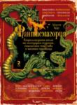 Фантасмагория (ISBN: 9789543302970)