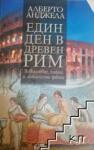 Един ден в Древен Рим (ISBN: 9789545297724)