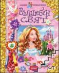 Вълшебен свят (ISBN: 9789542609087)