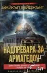 Надпревара за Армагедон (ISBN: 9789542609339)