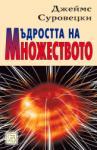 Мъдростта на множеството (ISBN: 9789543217601)