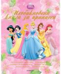 Необикновена книга за принцеси (ISBN: 9789542700777)
