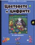Цветовете и цифрите (ISBN: 9789546579362)