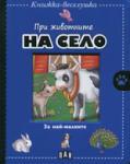 При животните на село (ISBN: 9789546577122)