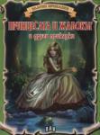 Принцесата и жабокът и други приказки (ISBN: 9789546579799)