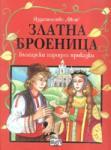 Златната броеница: Български народни приказки (ISBN: 9789546254788)