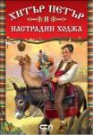Xитър Петър и Настрадин Ходжа (ISBN: 9789546855398)