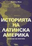 История на Латинска Америка (ISBN: 9789543203239)