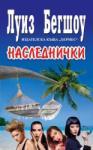 Наследнички (ISBN: 9789542609315)