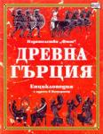 Древна Гърция (ISBN: 9789546252647)