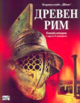 Древен Рим. Енциклопедия с адреси в Интернет (ISBN: 9789546253125)