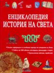 Енциклопедия История на света (ISBN: 9789546252692)