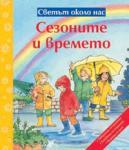 Сезоните и времето (ISBN: 9789546255549)
