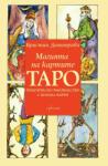 Магията на картите Таро (ISBN: 9789548657358)