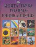 Моята първа голяма енциклопедия (ISBN: 9789546255174)
