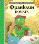 Франклин помага (ISBN: 9789546255334)