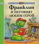 Франклин и неговият любим герой (ISBN: 9789546255327)