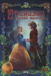 Приказки за лека нощ (ISBN: 9789546573957)