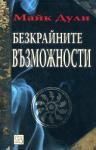 Безкрайните възможности (ISBN: 9789543217625)