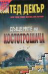 Дъщерите на костотрошача (ISBN: 9789549625585)