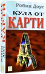 Кула от карти (ISBN: 9789543217649)