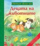 Децата на животните (ISBN: 9789546255556)