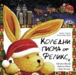 Коледни писма от Феликс (ISBN: 9789546256027)