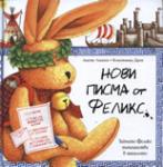 Нови писма от Феликс (ISBN: 9789546256010)