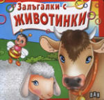Залъгалки с животинки (ISBN: 9789546578907)