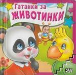 Гатанки за животни (ISBN: 9789546578884)