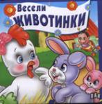 Весели животинки (ISBN: 9789546578891)