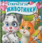 Стихчета за животинки (ISBN: 9789546578914)