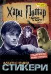 Хари Потър и Даровете на Смъртта - албум с мини стикери (ISBN: 9789547614536)
