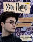 Хари Потър и Даровете на смъртта Част 1. Постер (ISBN: 9789547614543)