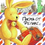 Писма от Феликс (ISBN: 9789546255006)
